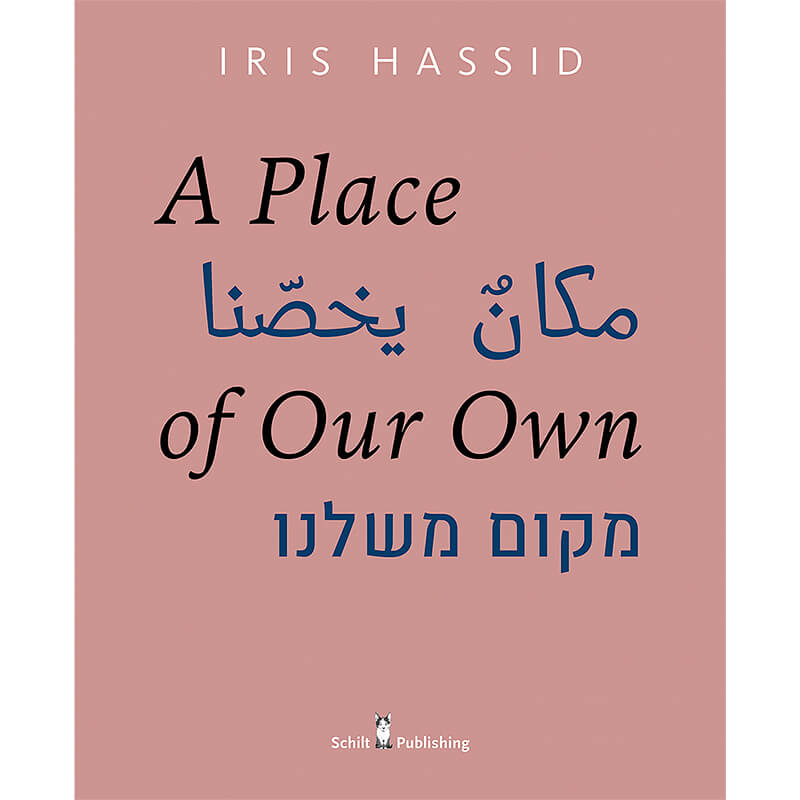 A Place of Our Own by Iris Hassid